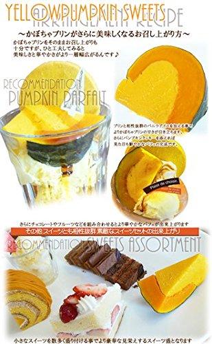 元祖まるごとかぼちゃプリン