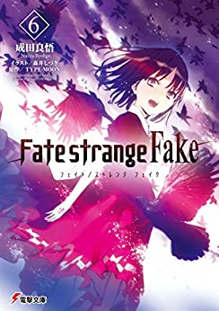 [成田 良悟, 森井 しづき, TYPE-MOON]のFate/strange Fake(6) (電撃文庫)
