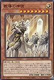 遊戯王 PHRA-JP009 教導の神徒 (日本語版 ノーマル) ファントム・レイジ