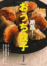 絶品! おうち餃子---おいしくできる! 基本の焼・茹・蒸・揚のコツ&つくりたくなるアレンジ餃子40