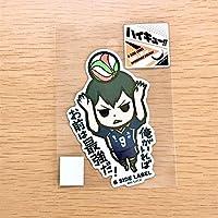 ハイキュー B Side Label ビーサイドレーベル ステッカー 影山飛雄