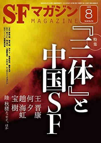 SFマガジン 2019年 08 月号