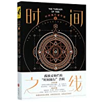 The Time Traveller's Almanac: The Threads of Time (Chinese Edition)