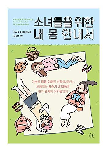 韓国書籍/소녀들을 위한 내 몸 안내서 The Ultimate Puberty Book for Girls Celebrate Your Body (and Its Changes, Too!) – 소냐 르네 테일러 (2018)/韓国より配送