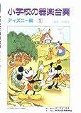 小学校の器楽合奏 ディズニー編(1)