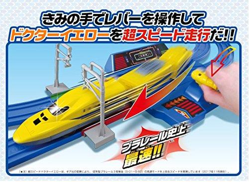 プラレールレバーでダッシュ!!超スピードドクターイエローセット