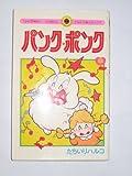 パンク・ポンク 8 (てんとう虫コミックス)