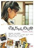 のんちゃんのり弁[DVD]