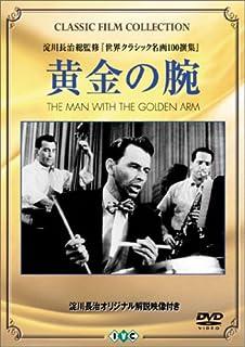 黄金の腕 [DVD]
