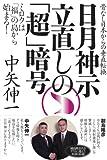 骨なし日本からの垂直転換 日月神示 立直しの「超」暗号 ミロクは「福」の島から始まる!