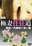 実説 極妻任狂道 極妻一代縄張り争い篇[DVD]
