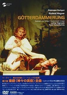 ワーグナー ニーベルングの指環 第三夜 楽劇「神々の黄昏」シュトゥットガルト州立歌劇場2003(リイシュー) [DVD]
