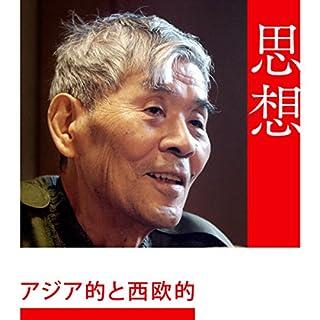 アジア的と西欧的                   著者:                                                                                                                                 吉本 隆明                               ナレーター:                                                                                                                                 吉本 隆明                      再生時間: 2 時間  7 分     レビューはまだありません。     総合評価 0.0