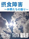 Eating disorders: Stories of friends (Japanese Edition)