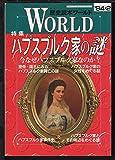 歴史読本ワールド(第6巻第1号) (特集『ハプスブルク家との悲劇』)