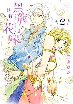 [三月ゆか]の黒龍さまの見習い花嫁 2 (ネクストFコミックス)