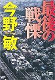 最後の戦慄 (徳間文庫)