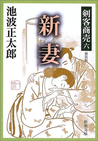 剣客商売 六 新妻 (新潮文庫)