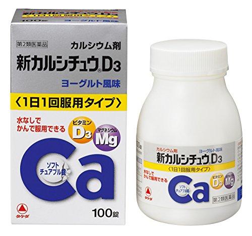 『【第2類医薬品】新カルシチュウD3 100錠』のトップ画像