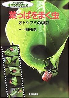 ドキュメント地球のなかまたち 葉っぱをまく虫―オトシブミの季節