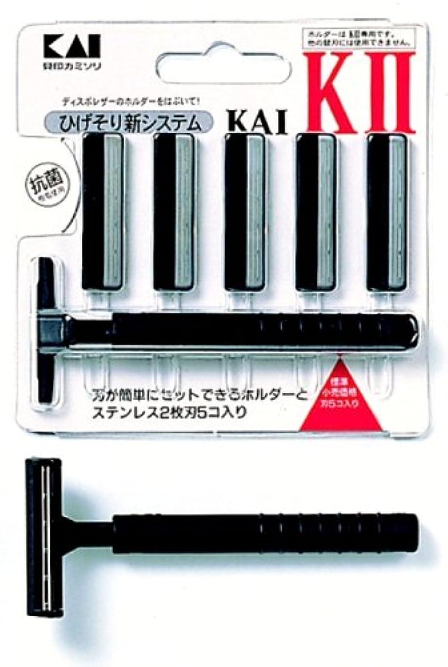 地域予知だらしないカミソリ KAI-K2 K2-5
