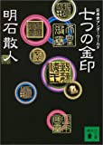 七つの金印 (講談社文庫)