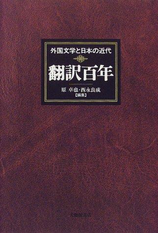 翻訳百年―外国文学と日本の近代