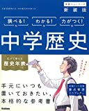 中学歴史 新装版 (中学ニューコース参考書)