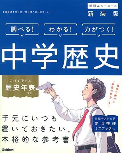 学研教育出版『学研ニューコース 中学歴史』