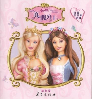 Barbie als die Prinzessin und das Dorfmädchen (Chinesisch mit englischer Übersetzung) von X