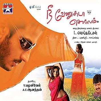 Nee Venunda Chellam (Original Motion Picture Soundtrack)