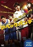 アベックパンチ~スペシャルムービーコレクション~ [DVD] image