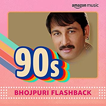 90s Bhojpuri Flashback