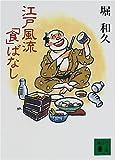 江戸風流「食」ばなし (講談社文庫)