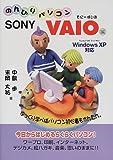 のんびりパソコン SONY VAIO編―WindowsXP対応