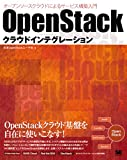OpenStackクラウドインテグレーション オープンソースクラウドによるサービス構築入門