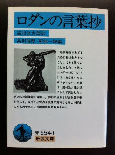 ロダンの言葉抄 (岩波文庫 青 554-1)の詳細を見る