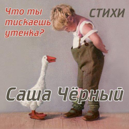 Sasha Chernyj detjam audiobook cover art