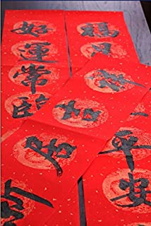 Mr. Qiao 2018 Hand Made Chinese Spring Festival Couplet, Chun Lian, Written on the Red Banner of Chinese Calligraphy- Velvet with gold embossing(17cm105cm) one pair!