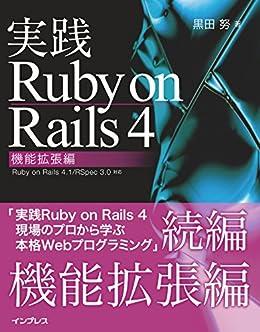 [黒田 努]の実践Ruby on Rails 4 機能拡張編