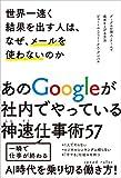 世界一速く結果を出す人は、なぜ、メールを使わないのか グーグルの個人・チームで成果を上げる方法
