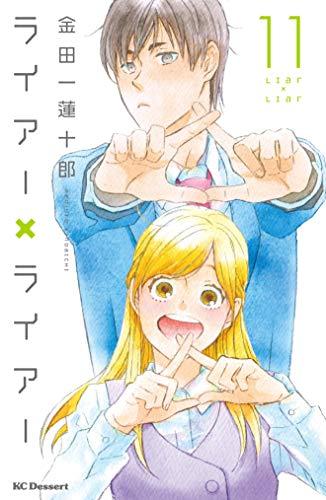 ライアー×ライアー(11) (デザートコミックス)