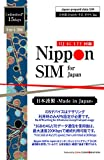 Nippon SIM for Japan 15days 3GB 4G-LTE Data (No Voice/SMS) 3-in-1 Docomo Full MVNO SIM Card (Docomo Network) Supports Tethering, Japan Local Support, No Activation No Contract 短期帰国・短期来日最適 メーカーサポートより安心