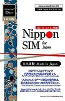 Nippon SIM for Japan 日本国内用 15日間 3GB ドコモ フルMVNO 3-in-1 (標準/マイクロ/ナノ) データ通信専用 (音声&SMS非対応) SIMカード / ドコモ 4G / LTE回線 / Wifiルーター ・ デザリング利用可 / シムフリー端末のみ対応 / クレジットカード ・ 契約 ・ 認証 ・ 事務手数料不要 / 多言語マニュアルとSIMピン付 / 15days / 3GB 4G/LTE data then unlimited at low speed (NO voice or SMS) docomo network, tri-cut SIM, multi-language manual, English supports, no registration, credit card or contract / 日本docomo MVNO原生卡 / docomo網路 / 15天/ 3GB 4G/LTE容量後低速吃到飽 / 中文説明書 / 在日原廠中文客服