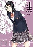百合男子: 4 (百合姫コミックス)