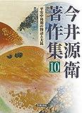 今井源衛著作集 第十巻: 平安中後期の物語と大鏡