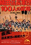 織田信長軍団100人の武将 (新人物文庫)