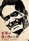 米軍が最も恐れた男~その名は、カメジロー~[DVD]