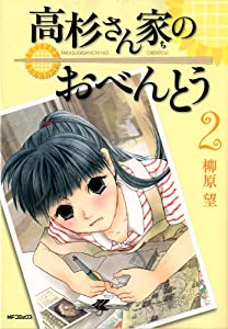 高杉さん家のおべんとう 2 (MFコミックス フラッパーシリーズ)