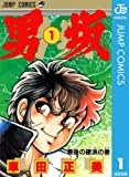男坂 1 (ジャンプコミックスDIGITAL)